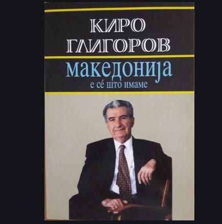 Што говореше Глигоров за Фрчковски: Mи нудеше милион долари, амфора и луксузен часовник за да го сменам името