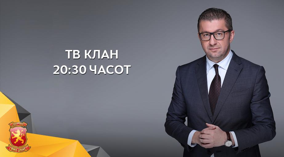 Разговор со Христијан Мицкоски вечерва на ТВ Клан