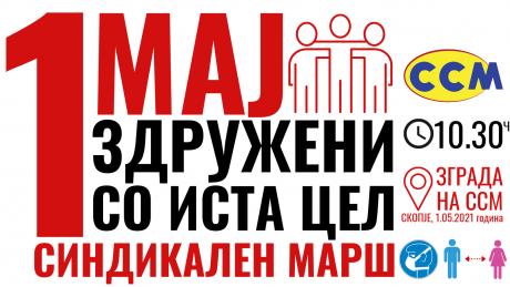 """""""Здружени со иста цел"""": ССМ излегува на протест на 1-ви мај"""