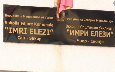 """Седат Пекер на локалните избори ќе гласа во училиштето """"Имри Елези"""" во Чаир (ФОТО)"""