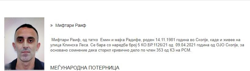 """Објавена потерница по посредникот во """"Мафија""""/""""Дупликат"""""""