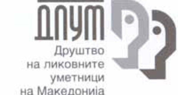 """ДЛУМ ја отвори изложбата """"Цртеж-Експериментален цртеж"""""""