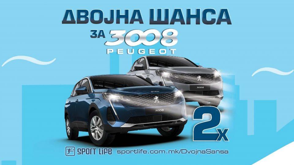 """Новиот натпревар на Sport Life – """"Двојна шанса за Peugeot 3008"""" на типувачите ќе им донесе две главни премии"""
