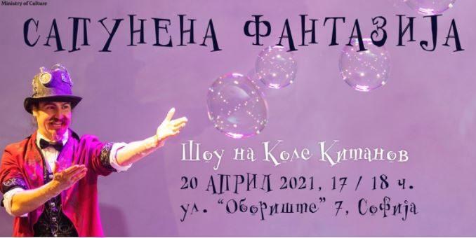 """""""Сапунена фантазија"""" на Коле Китанов денеска во Македонскиот културен центар во Софија"""