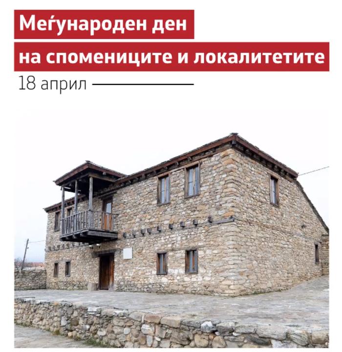 Заев: Родната куќа на Конески во Небрегово е прогласена за спомен дом, како значаен споменик на културата