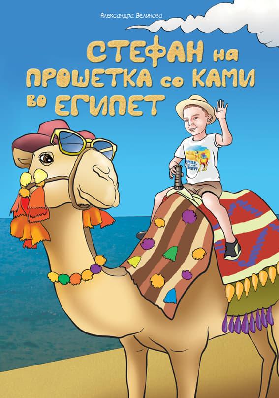 """""""Стефан на прошетка со Ками во Египет""""-нова книга од Александра Велинова"""