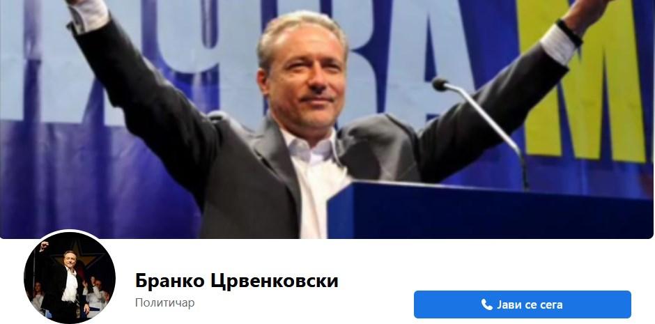 Нешто се крчка: Бранко Црвенковски има Фејсбук страна