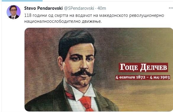 Пендаровски на Твитер се сети на Гоце Делчев