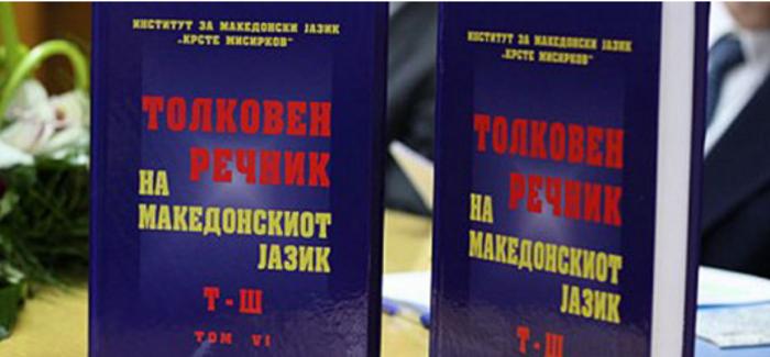 Следете во живо: Промоција на електронското издание на Толковниот речник на македонскиот јазик