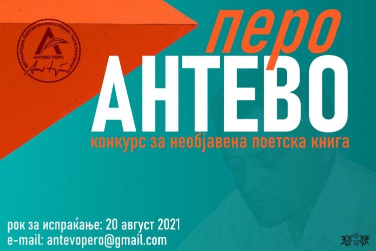"""Објавен конкурсот за наградата """"Антево перо"""" за 2021 година"""