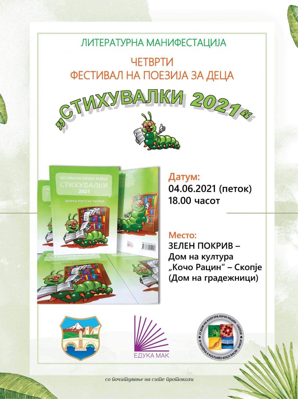 """Четврти фестивал на поезија за деца """"Стихувалки 2021 """""""