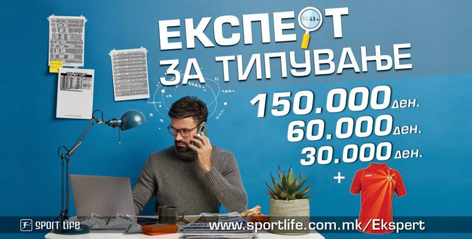 """Ново во """"Спорт лајф"""" – Eксперт за типување"""