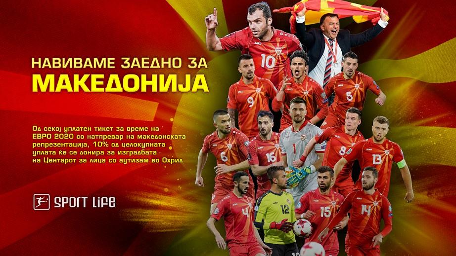 """Хуманитарна акција на """"Sport life"""": Навиваме заедно за Македонија"""