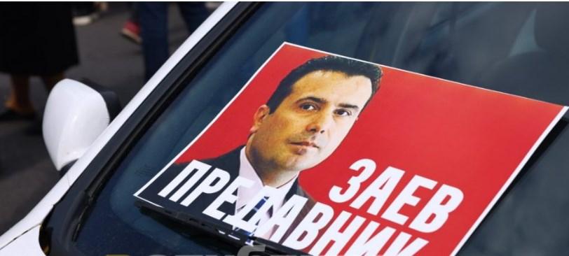 Заев ги направи и Македонците фашисти како Бугарите