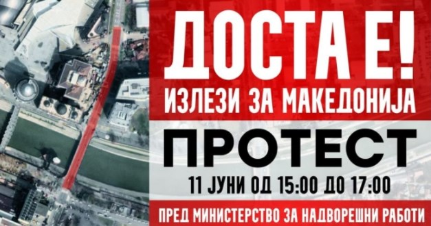 ВМРО-ДПМНЕ денеска со блокада пред МНР