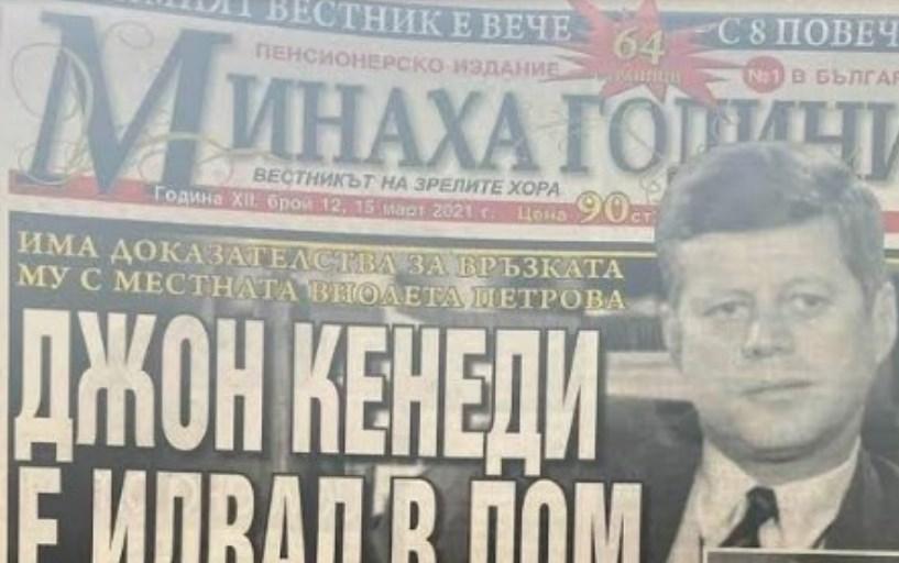 Џон Кенеди бил вљубен во Бугарка, често доаѓал во Софија