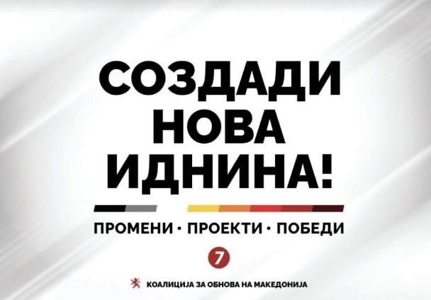 """""""Создади нова иднина"""": ВМРО-ДПМНЕ го објави слоганот за локалните избори"""