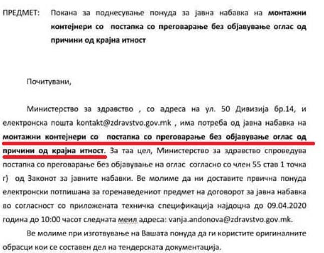 Мицкоски за пожарот во Тетово: Наместо огноотпорност од два часа, модуларната болница изгоре за две менути