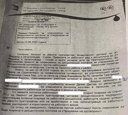 """ДОКУМЕНТИ: Нема договор наведува надзорот: На 20 август водоводот на ул. """"Варшавска"""" бил завршен, договорот е склучен на 1 октомври"""